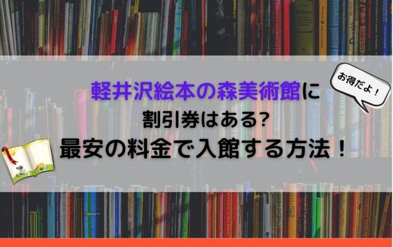 軽井沢絵本の森美術館 お得