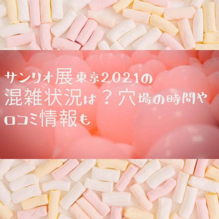 サンリオ展2021東京 混雑状況