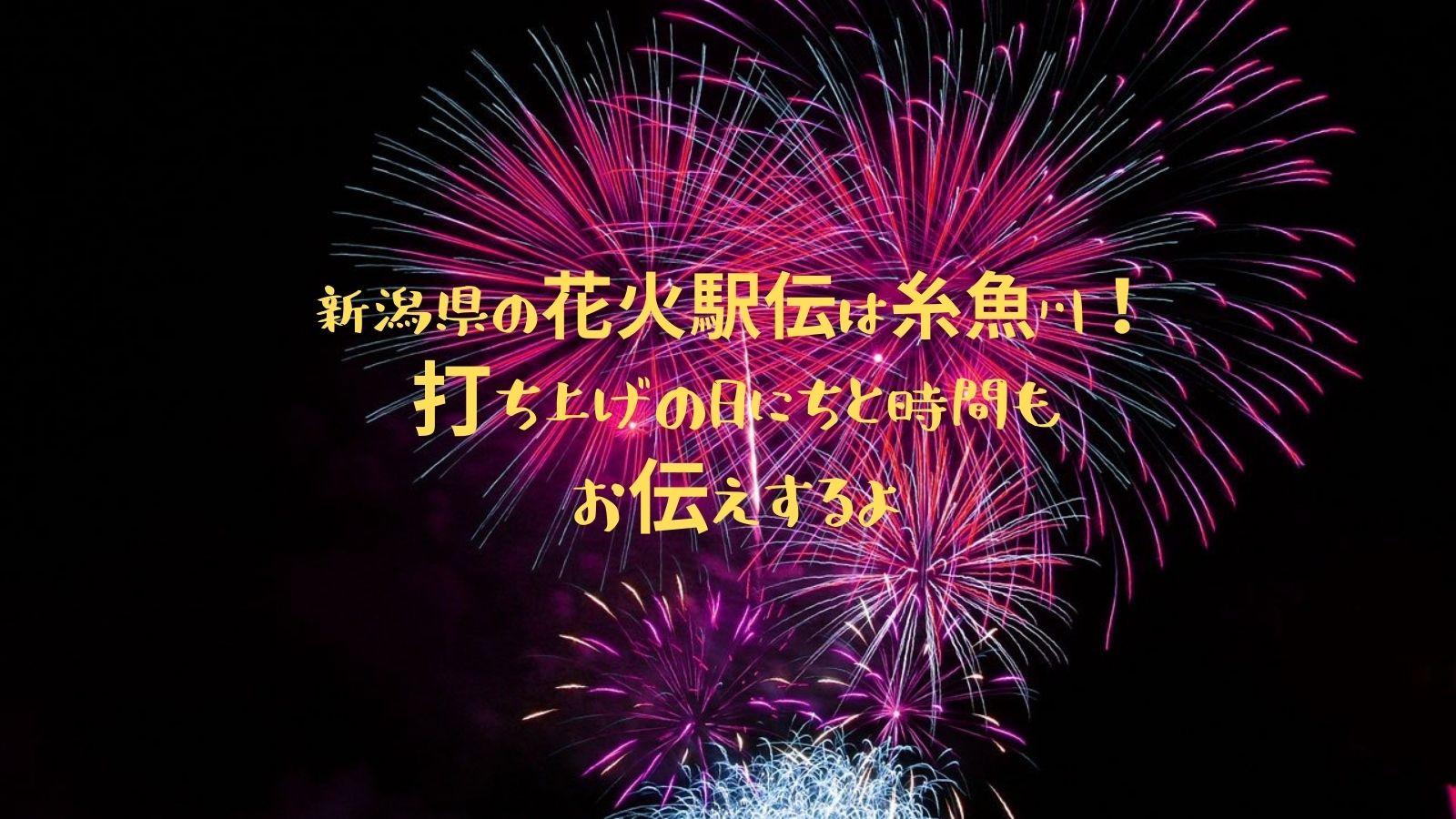 新潟県 花火駅伝 糸魚川