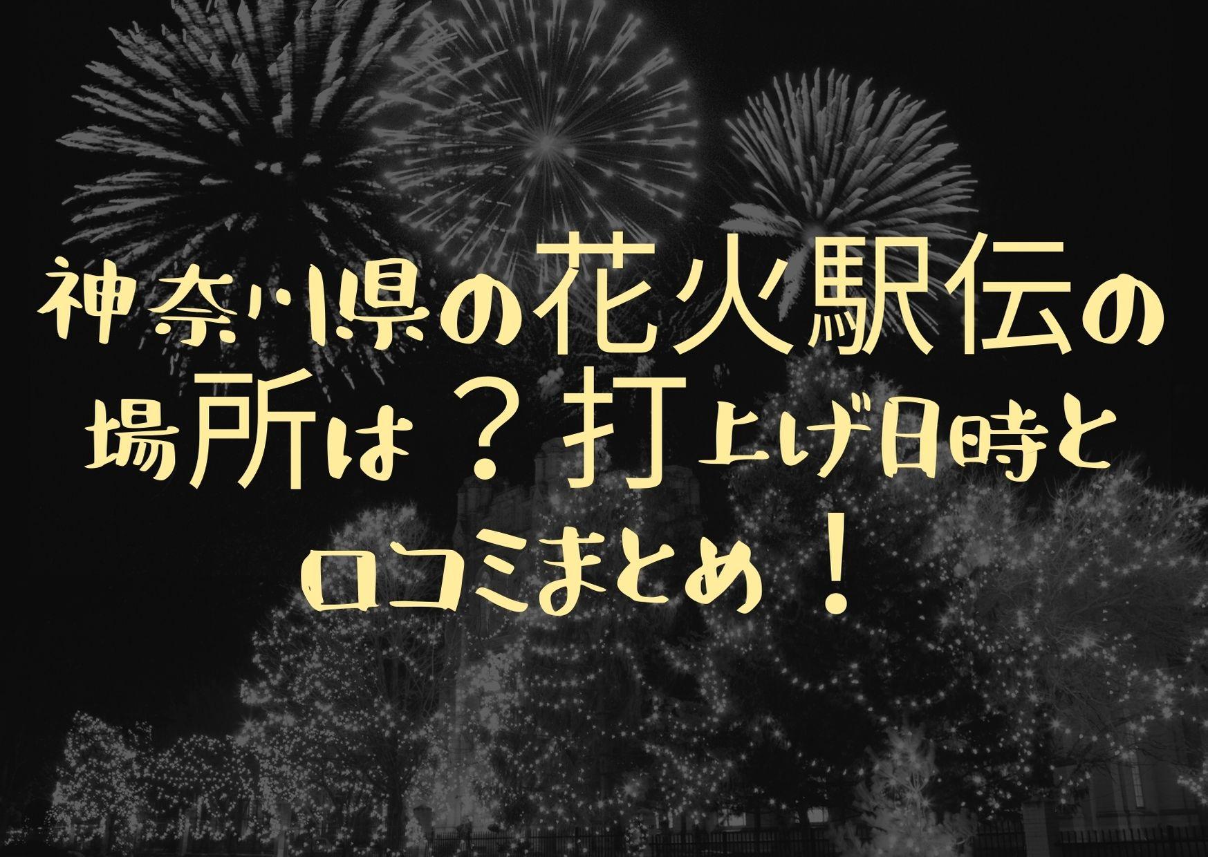 神奈川県 花火駅伝