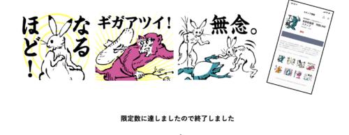 鳥獣戯画展 LINE
