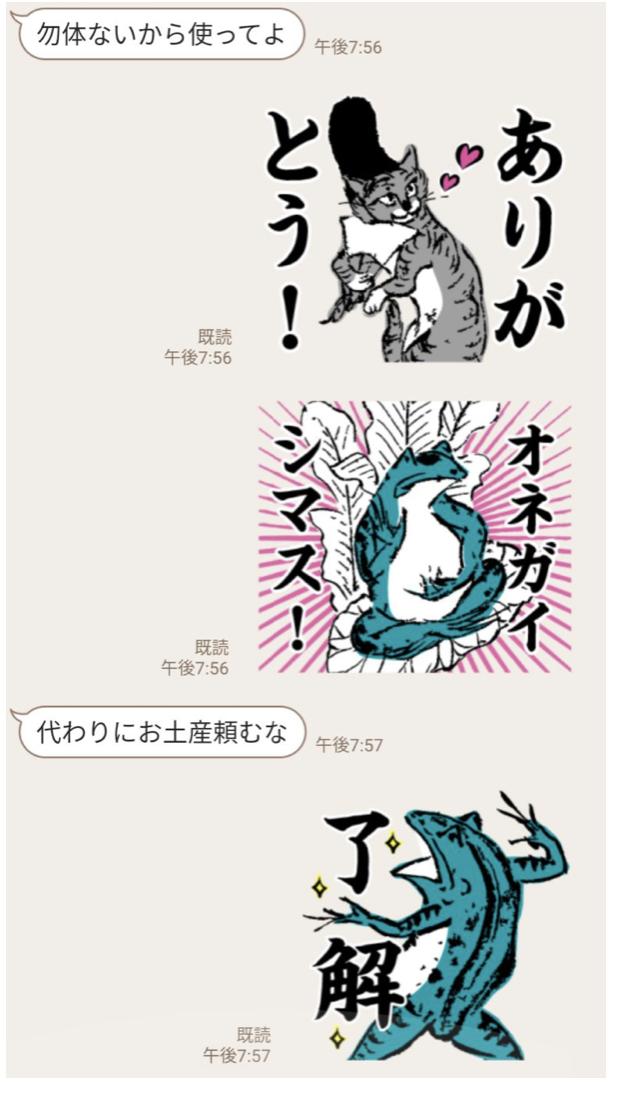鳥獣戯画 スタンプ