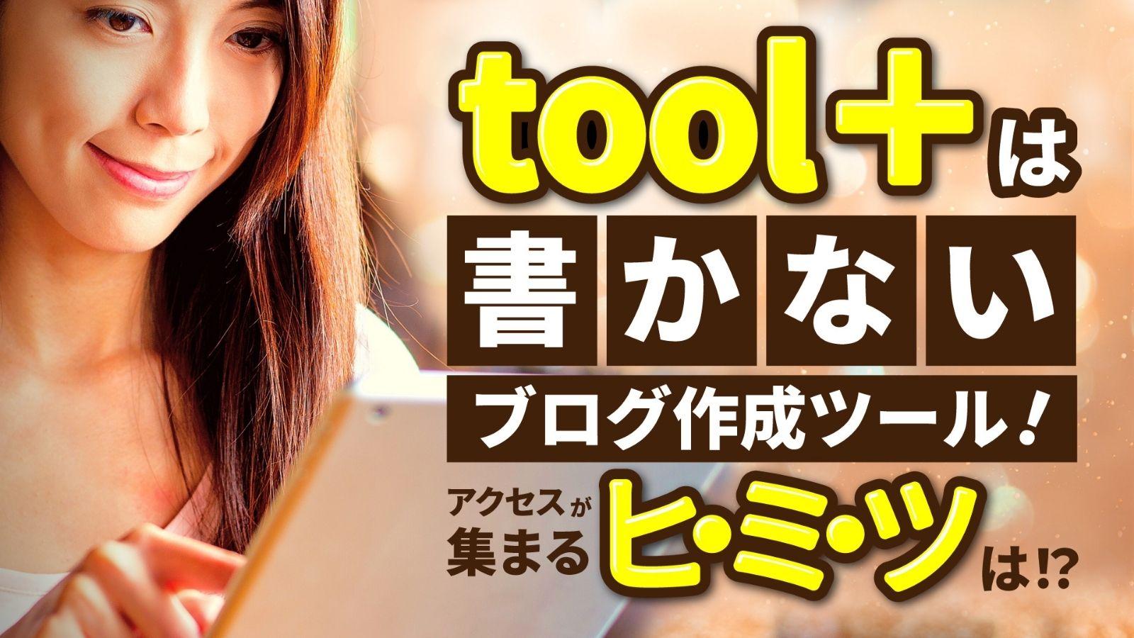 tool + 書かない
